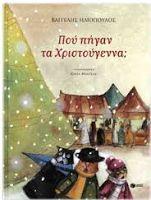 Fresh-Education                  : Ξεφυλλίστε και διαβάστε 7 χριστουγεννιάτικα παραμύ...