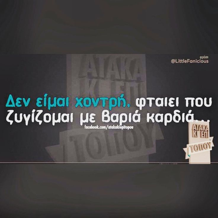 #greekquotes #greekquotes