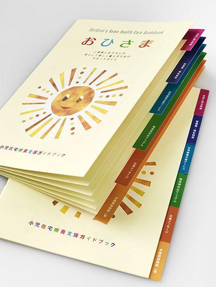 小児医療センター パンフレット作成|会社案内 パンフレット専科