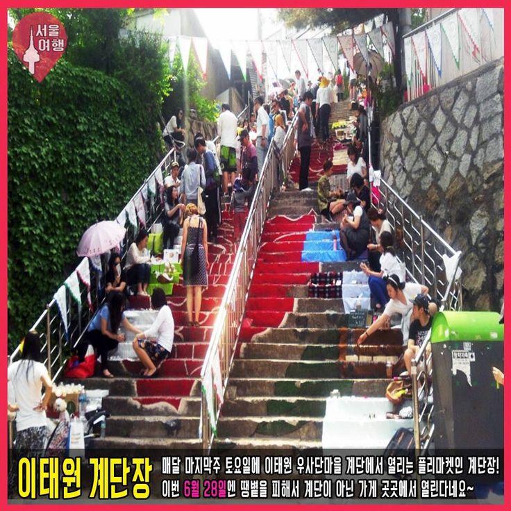 계단장 stairway flea market. Last saturday of every month.