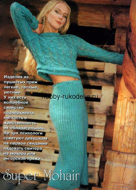 Костюм (юбка и джемпер) – вязание спицами для женщин