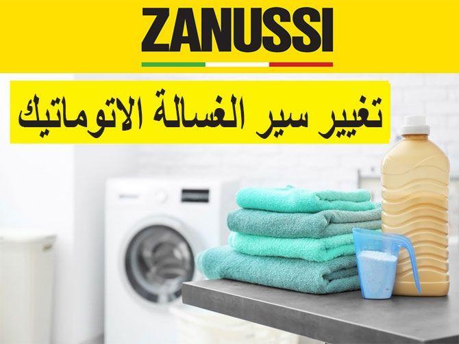 شرح كيفية تغيير سير الغسالة الاتوماتيك زانوسى Towel Bathroom