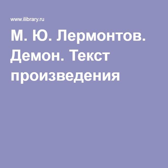 М. Ю. Лермонтов. Демон. Текст произведения