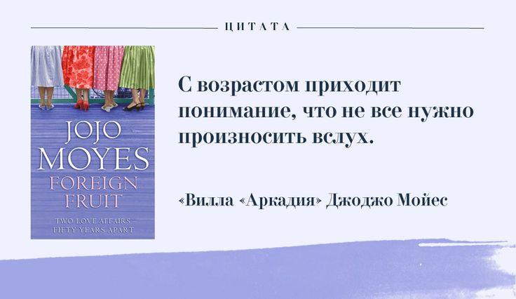 "Мойес Джоджо - Вилла ""Аркадия"" (vk.com/book_series)"