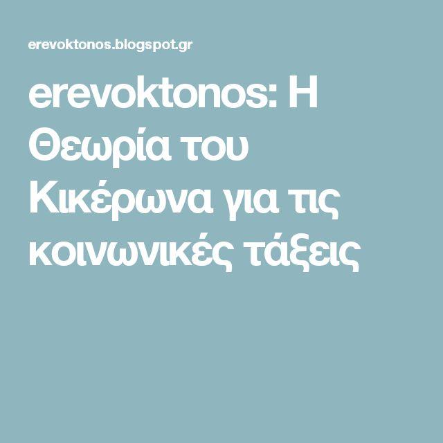 erevoktonos: Η Θεωρία του Κικέρωνα για τις κοινωνικές τάξεις
