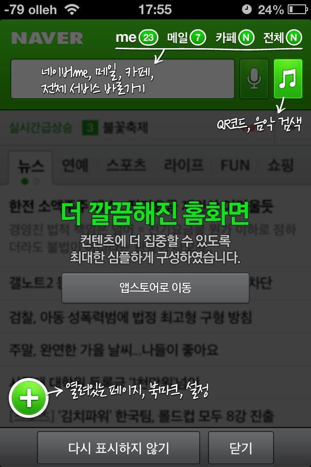 #naver #coachmark #portal #guide #app