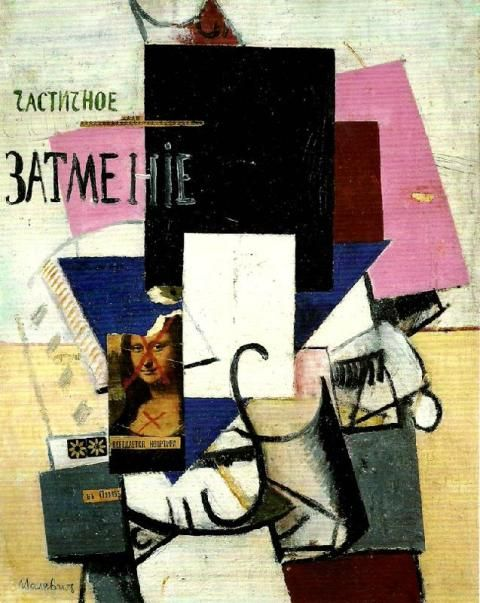 Kazimir Malevich, ''Composition with Mona Lisa'', 1914, oil collage and graphite on canvas, 62x49.5, private collection, leningrad