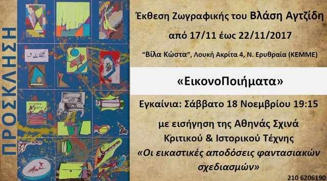 e-Pontos.gr: Έκθεση ζωγραφικής του Πόντιου ιστορικού, Βλάση Αγτ...