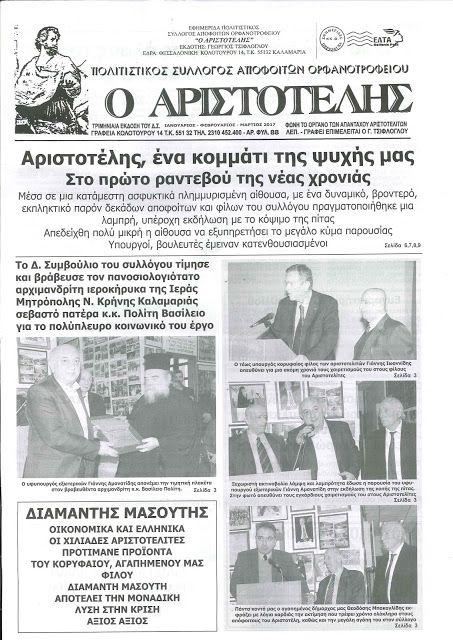 """Δημιουργία - Επικοινωνία: Θεσσαλονίκη:Η εφημερίδα μας-""""Ο ΑΡΙΣΤΟΤΕΛΗΣ"""""""
