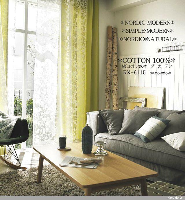【コットン100%】自宅で洗濯できる綿のドレープカーテン&シェード【RX-6115】イエローグリーン