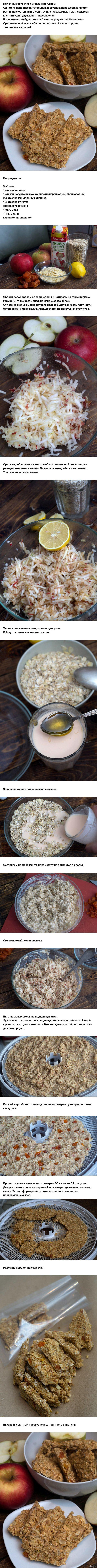 Яблочные батончики мюсли с йогуртом Самодельный рецепт мюсли . Осторожно копипаста !