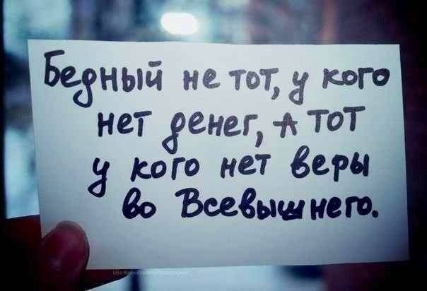 A person is not poor because he has no money. A person is poor because he has no faith in the Almighty. Russian quote.