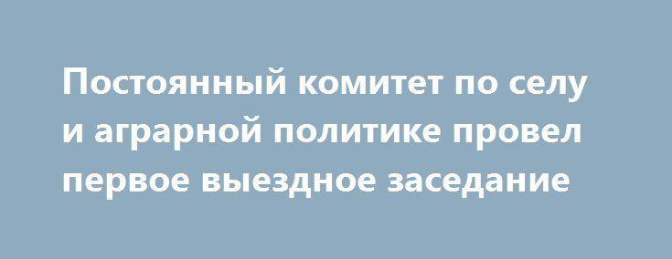 Постоянный комитет по селу и аграрной политике провел первое выездное заседание https://www.google.com/url?rct=j&sa=t&url=http://iltumen.ru/content/postoyannyi-komitet-po-selu-i-agrarnoi-politike-provel-pervoe-vyezdnoe-zasedanie&ct=ga&cd=CAIyGWMyMTMxOTM4ZmJhNzU1ZjU6cnU6cnU6UlU&usg=AFQjCNHmVoYXT9XV5a_Q71vNzdzuSaAWdQ  ... председатель постоянного комитета Ил Тумэна по вопросам местного самоуправления Василий Местников, заместитель министра сельского хозяйства и продовольственной политики…