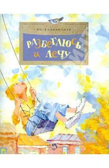 Юлия Симбирская - Разбегаюсь и лечу обложка книги