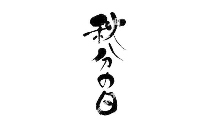 「秋分の日・秋彼岸お中日」,National Holiday @ Japan. 22nd September.2016