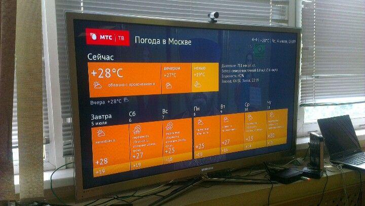 MTS TV UI weather window. МТС ТВ UI. Окно погоды