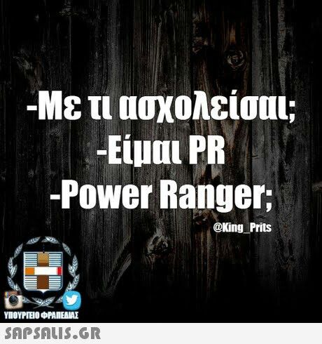 Greek funny quotes and status ... P.R