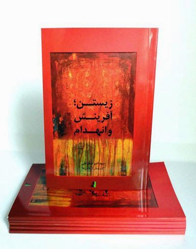 زیستن؛ آفرینش و انهدام، برگزیده ای از نقاشی های سید امیر سقراطی، نشر ایده خلاقیت، 1392 Live; Create & Destroy, Paintings by Amir Soghrati, First edition: 2013, IRAN, Idea Publication