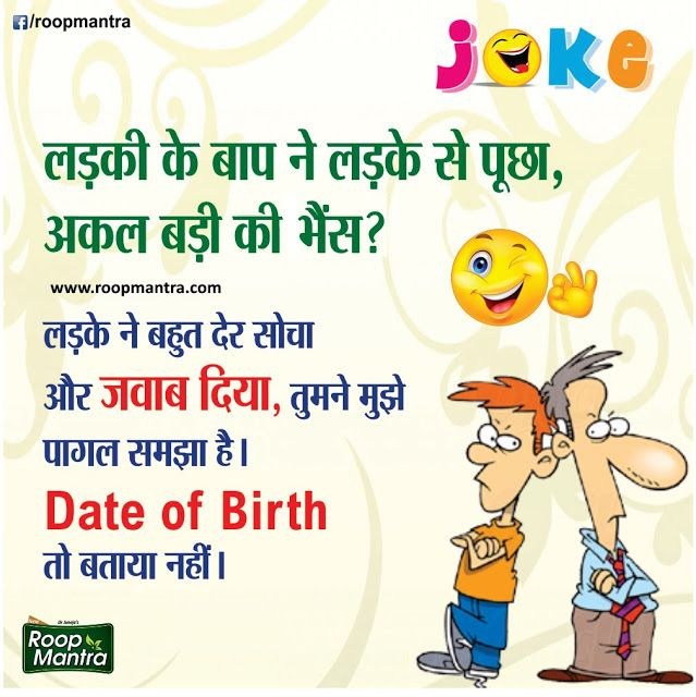 Jokes & Thoughts: Best #Joke of the Day in #Hindi - #Chutkule Hindi Mei...
