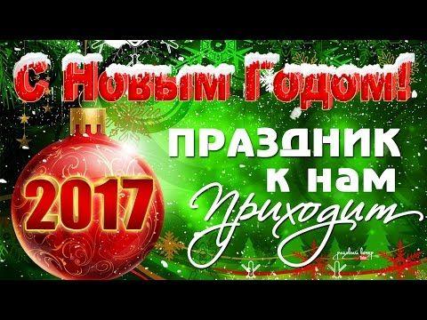 ПРАЗДНИК К НАМ ПРИХОДИТ лучшие новогодние песни (2017) - YouTube