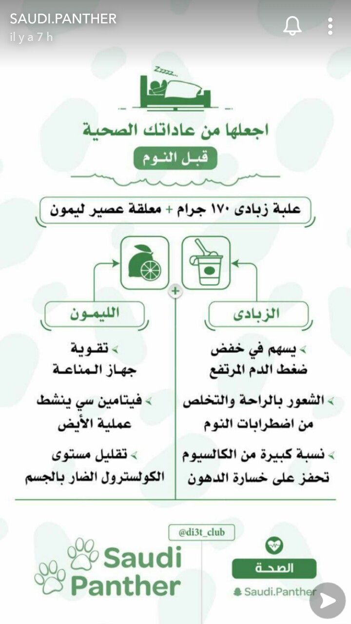Pin By Laila Na On استشفوا بالغذاء والأعشاب In 2021 Health Facts Health Advice Body Hacks