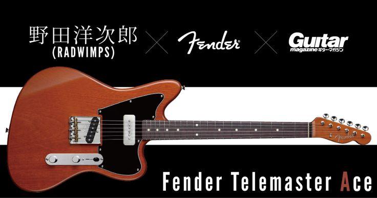 """野田洋次郎(RADWIMPS)とフェンダー、ギター・マガジン 三者によるスペシャル・コラボレート・モデル 稀少な""""ホンジュラス・マホガニー""""を贅沢に使用したスペシャル・テレマスター""""Ace""""が限定45本で登場!"""