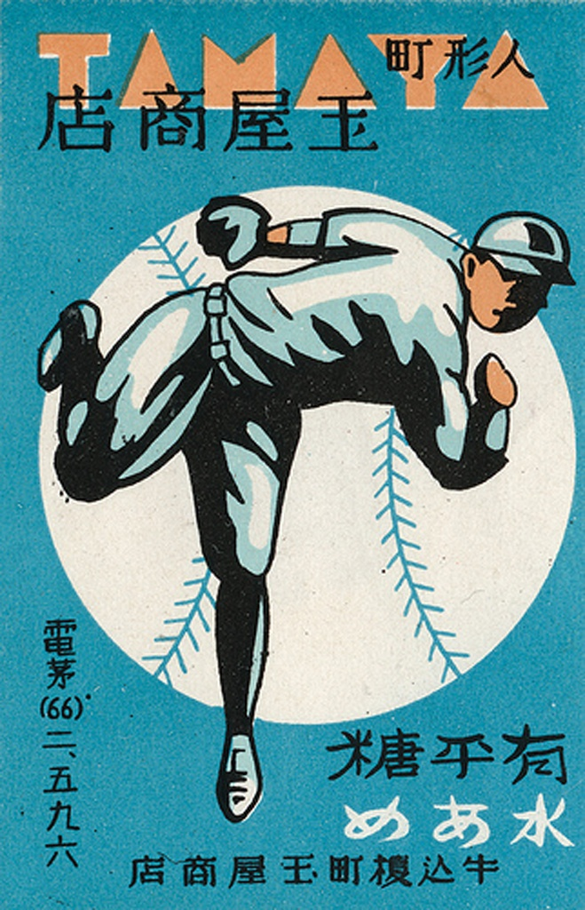 Modernist matchbox art for Tamaya, a shop that sells candy (despite what the baseball theme in the image might suggest) in Ushigome, Tokyo