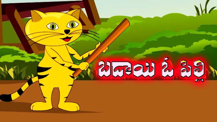 Badai Pilli ( బడాయి పిల్లి ) || Telugu Nursery Rhymes For Kids/Children's