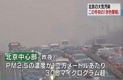 赤色警報 北京の大気汚染深刻化 -  中国では北京や河北省など各地で大気汚染が深刻になっていてこのうち北京では市の政府が今月日までの日間を対象に大気汚染に関連した段階の警報のうち最も深刻な赤色警報を出しました  赤色警報が出されたのはこの冬初めてで北京の中心部では日夜大気汚染物質PMの濃度が立方メートル当たりマイクログラムを超えたほか日の午前中もマイクログラム前後で推移しています  警報を受けて市内では電気自動車などを除いて市内を通行する車の数がナンバープレートの末尾の数字によって規制され汚染物質を排出する工場は操業が停止されているほか子どもやお年寄りなどに対し外出を控えるよう勧告が出されました  元記事NHK NEWS WEB http://ift.tt/2i4Whif]