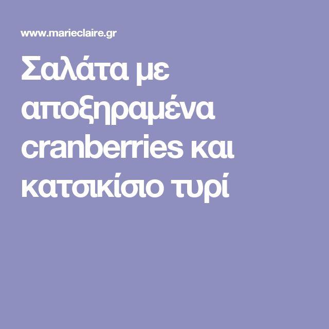Σαλάτα με αποξηραμένα cranberries και κατσικίσιο τυρί