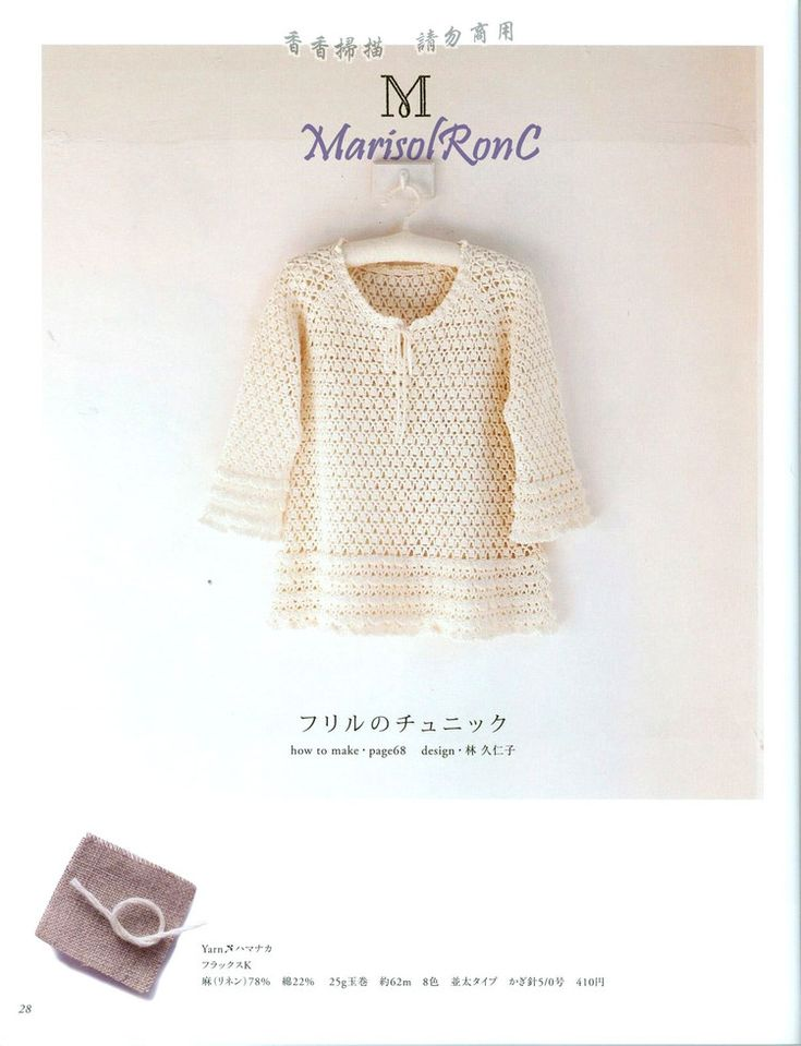 157 best crochet sweater patterns images on pinterest crochet diagram ccuart Image collections