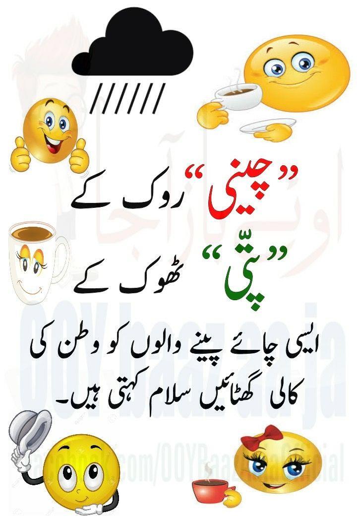 107 best funny urdu poetry and jokes images on Pinterest ...