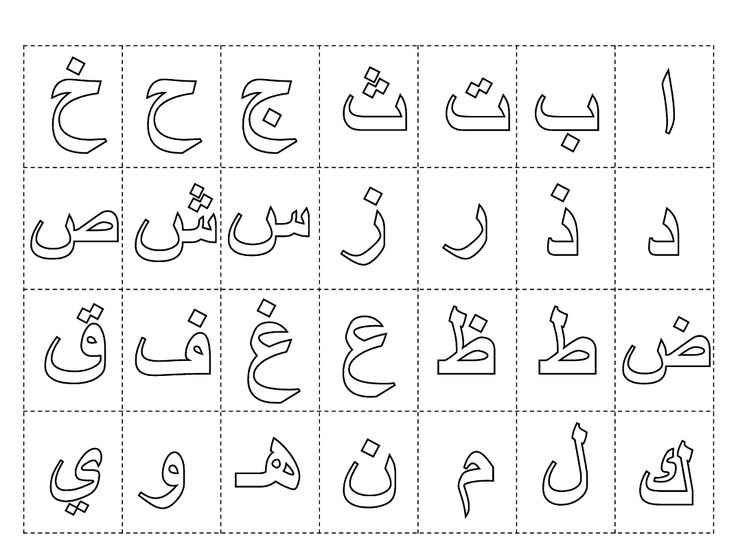 Free coloring page coloring-adult-lettres-arabes. Arabic letters to color, for free