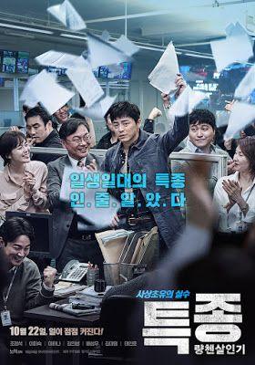 Exclusive: The Ryangchen Murders merupakan film Korea Selatan garapan sutradara Roh Deok. Film ini mengisahkan tentang seorang jurnalis yang membuat berita palsu tentang pembunuhan berantai.