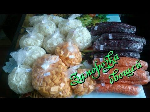 Заморозка сезонных овощей: моркови,свеклы,капусты и тыквы