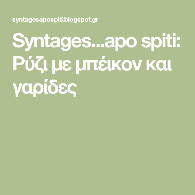 Syntages...apo spiti: Ρύζι με μπέικον και γαρίδες