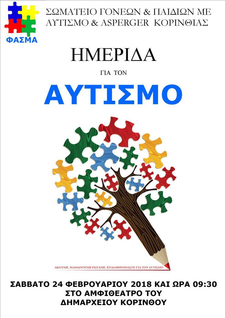 Ημερίδα για τον αυτισμό στην Κόρινθο / χωρίς τίτλο από το ΣωματείοΓονέων και Συγγενών Παιδιών με Αυτισμό και Asperger Κορινθίαςμε τον διακριτικό τίτλο Φάσμα.