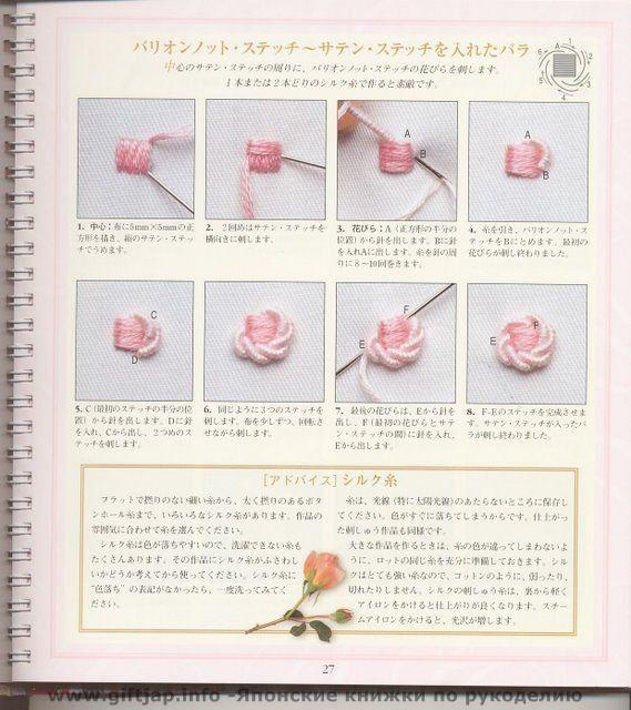 Como bordar flor em ponto rococó =Rô Tricô e Crochê Mania=(^.^)=