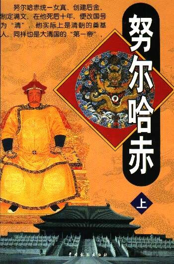 the eight banner system manchu clan However, the author shows that it was not this appeal but rather the articulation of a broader identity grounded in the realities of eight banner life that succeeded in preserving manchu ethnicity, and the qing dynasty along with it, into the twentieth century.