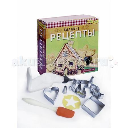 Fun kits Сладкие рецепты  — 810р. ------------------------------  Fun kits Сладкие рецепты. Печенье для мамы и папы! Пирожные для бабушки и дедушки! Плюшки и вертушки-для друга и подружки! В книге-инструкции все подробно описано, а в коробочке лежат самые настоящие вещи кондитера, которые и помогут тебе все это приготовить.  В комплекте: книга-инструкция с цветными иллюстрациями (48 стр.)+ лопатка для теста, 4 металлические формочки для теста, кулинарный конвертик с 4-мя насадками, трафарет…