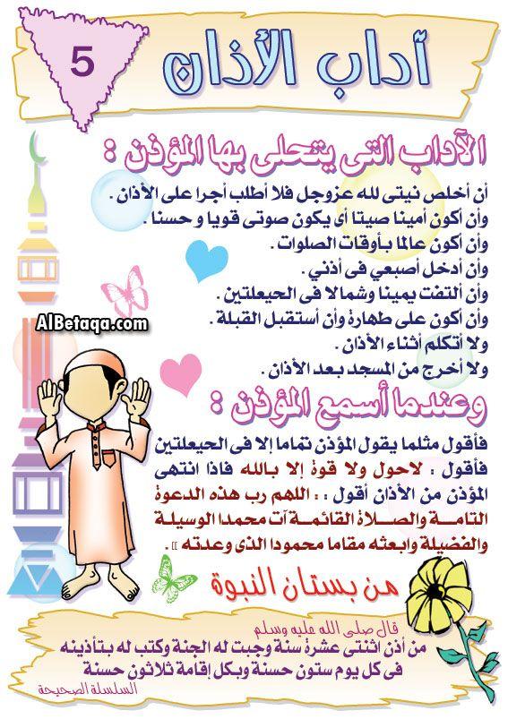 Alhamdlilah آداب المؤدن Islam Beliefs Islam Facts Learn Islam