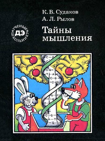 Судаков К.В., Рылов А.Л. - Тайны мышления: Генетические корни поведения [2013] djvu
