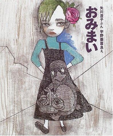 「おみまい」   矢川澄子 Sumiko Yagawa   宇野亜喜良  Akira Uno