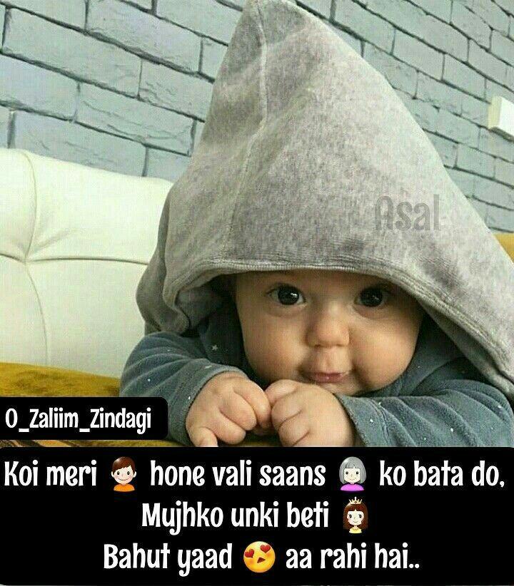 Follow Me Alizeh Khan Jannat29 For More Cute Baby Quotes Baby Quotes Funny Quotes For Kids