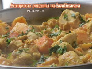 Тушенная пряная курица с  папайей,по мотивам Индийской кухни.