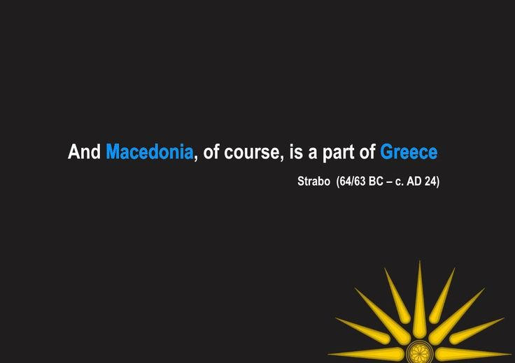 Strabo quotes on Macedonia the ancient kingdom of Greece