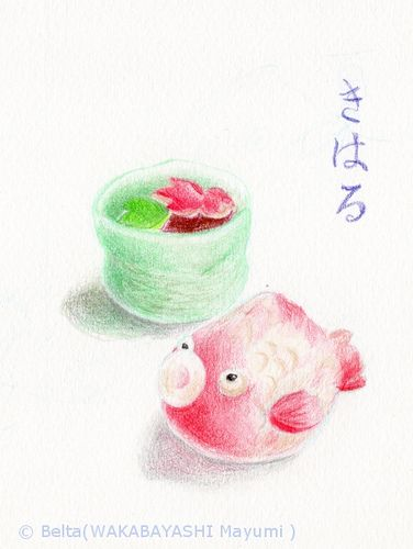 2013_10_21_kingyo_01_s 松江歴史館内の喫茶「きはる」の和菓子  Wagashi in the shape of a fish bowl with goldfish.  Wagashi is general term for characteristically Japanese confectionery.  wagashi is beautiful and delicious. I love !  For this piece I used:  Faber-Castell Polychromos   © Belta(WAKABAYASHI Mayumi )