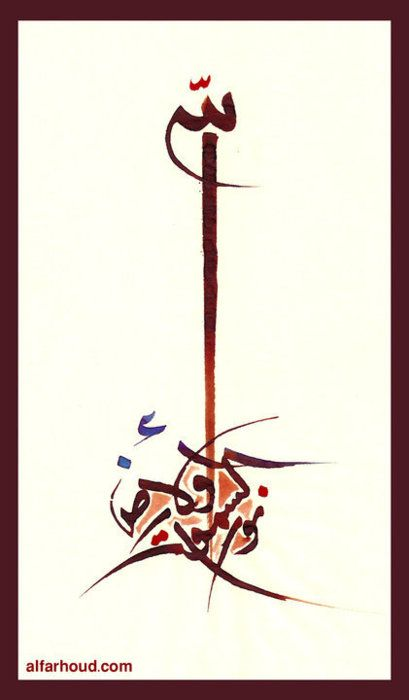Best arabic calligraphy in modern art images on pinterest