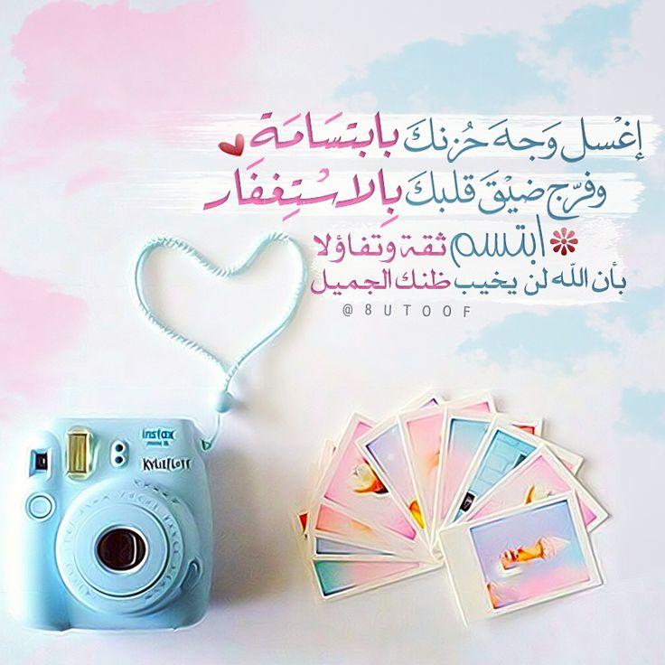 اغسل وجه حزنك بابتسامة وفرج ضيق قلبك بالاستغفار ابتسم ثقة وتفاؤلا بان الله لن…