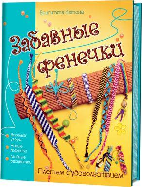Плетеный браслет, или фенечка, - это особый отличительный знак, символ дружбы и удобное украшение. Изготовить такую вещицу совсем несложно, это увлечение доступно любому новичку. Необходимые материалы...